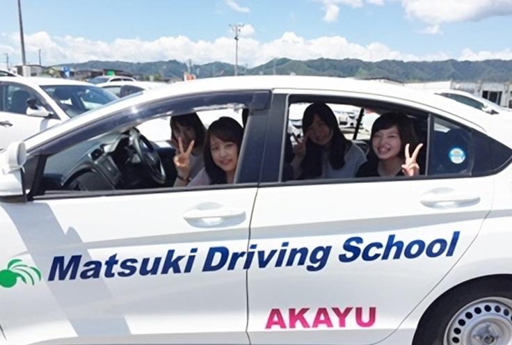 マツキドライビングスクール赤湯校の安心、格安、丁寧な予約は運転免許受付センター