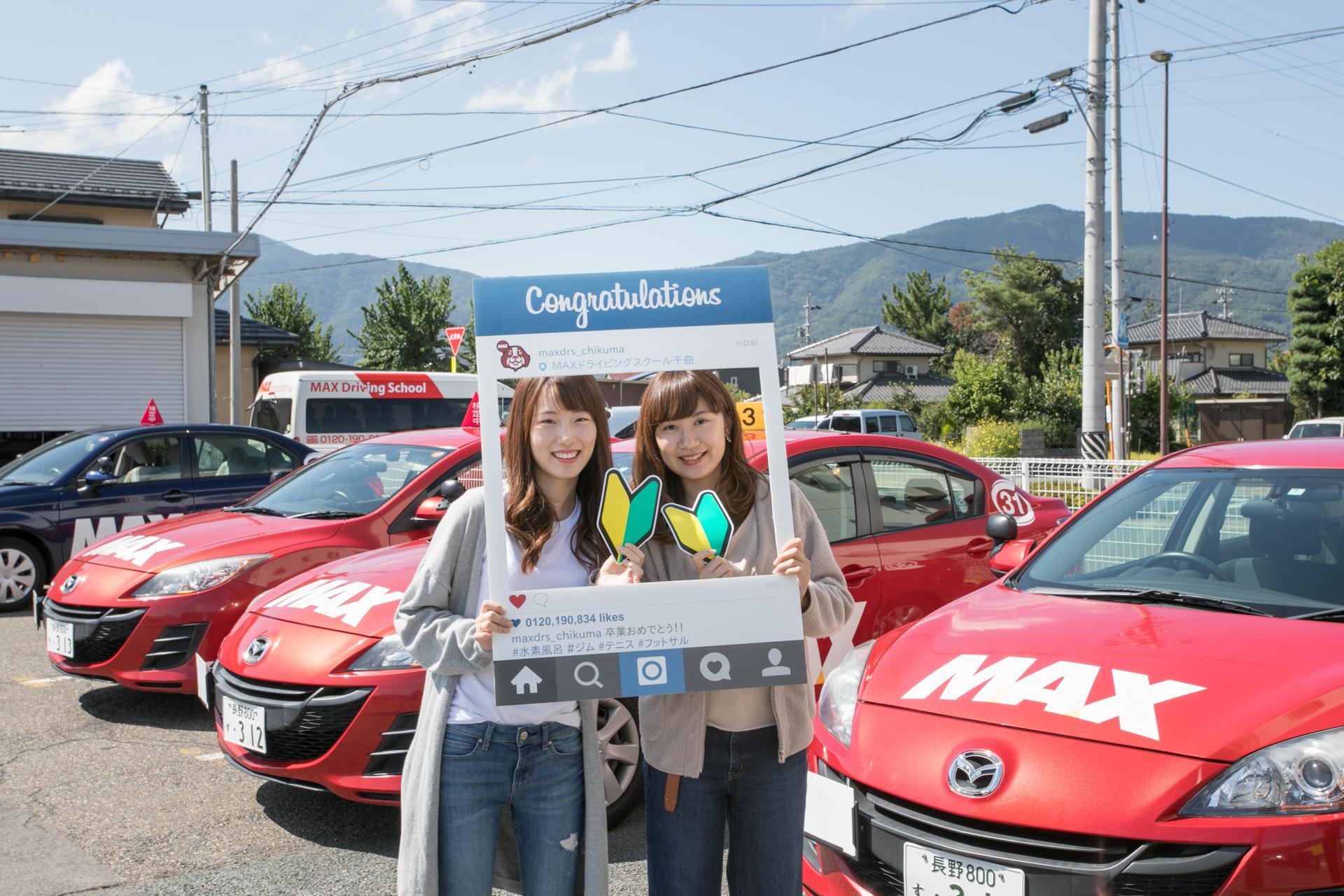 MAXドライビングスクール千曲の安心、格安、丁寧な予約は運転免許受付センター