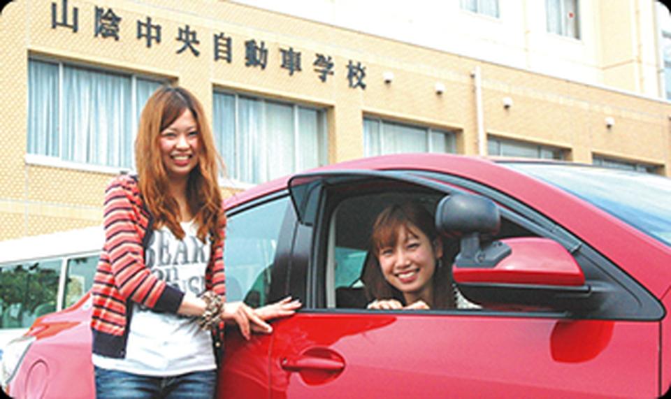 山陰中央自動車学校の安心、格安、丁寧な予約はHappy運転免許
