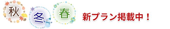 秋・冬・春プラン掲載中!